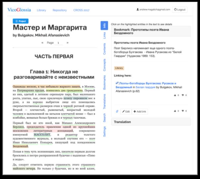VicoGlossia Web Interface