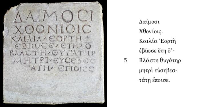 Immagine e trascrizione testo epigrafico ( inv . n.235).